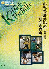 小児整形外科の要点と盲点のカバー写真