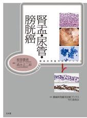 腎盂・尿管・膀胱癌のカバー写真