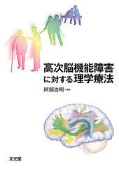 高次脳機能障害に対する理学療法のカバー写真