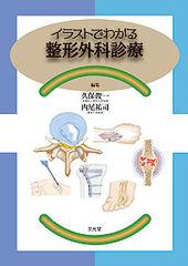 イラストでわかる 整形外科診療のカバー写真