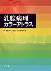 乳腺病理カラーアトラスのカバー写真