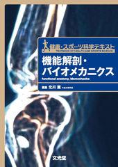 健康・スポーツ科学テキスト 機能解剖・バイオメカニクスのカバー写真