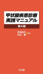 甲状腺疾患診療実践マニュアル 第4版のカバー写真