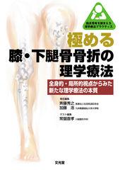 極める膝・下腿骨骨折の理学療法のカバー写真