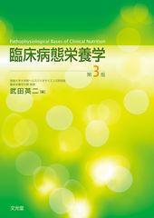 臨床病態栄養学 第3版のカバー写真