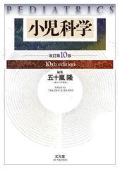 小児科学 改訂第10版のカバー写真