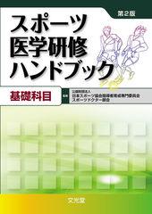 スポーツ医学研修ハンドブック 基礎科目 第2版のカバー写真