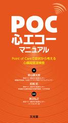 POC心エコーマニュアルのカバー写真