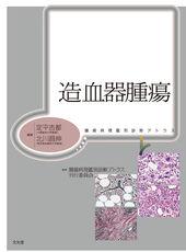 造血器腫瘍のカバー写真