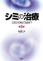 シミの治療 第2版のカバー写真