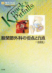 股関節外科の要点と盲点のカバー写真