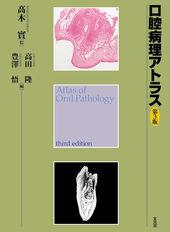 口腔病理アトラス 第3版のカバー写真