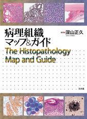 病理組織マップ&ガイドのカバー写真