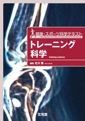 トレーニング科学のカバー写真