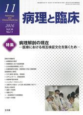 2016年11月号<br>病理解剖の現在のカバー写真