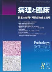2015年8月号<br>新興・再興感染症と病理(電子版のみ)のカバー写真