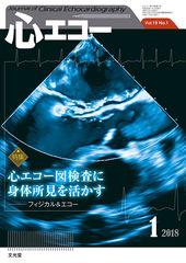 2018年1月号<br>心エコー図検査に身体所見を活かすのカバー写真