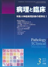 2015年3月号<br>神経病理診断の標準化 Ⅰ(電子版のみ)のカバー写真