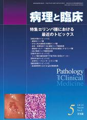 2015年5月号<br>リンパ腫における最近のトピックス(電子…のカバー写真