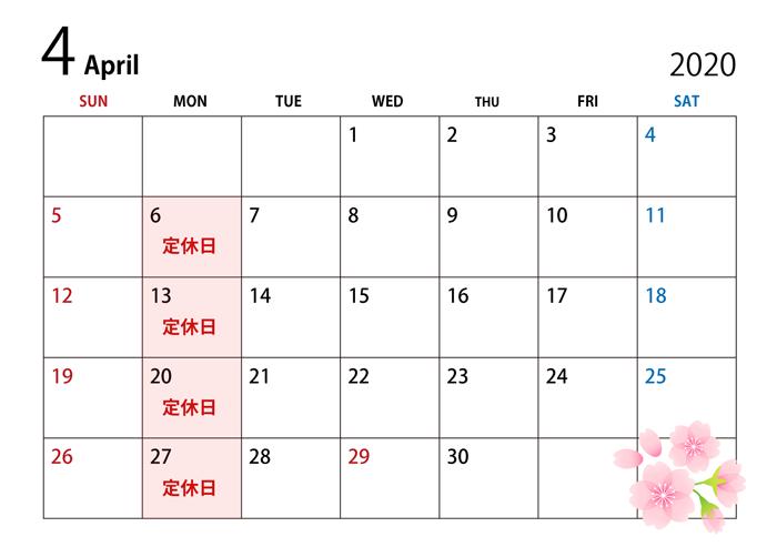 2020年4月営業カレンダー