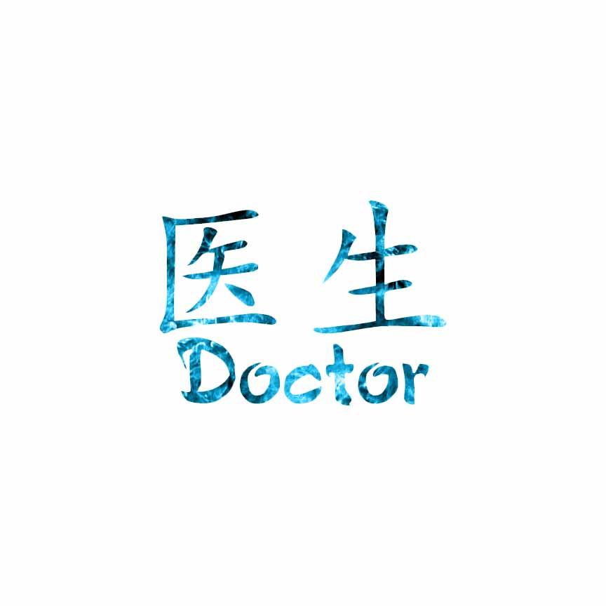 Doctor Chinese Symbols Decal Sticker Choose Pattern Size 2600 Ebay