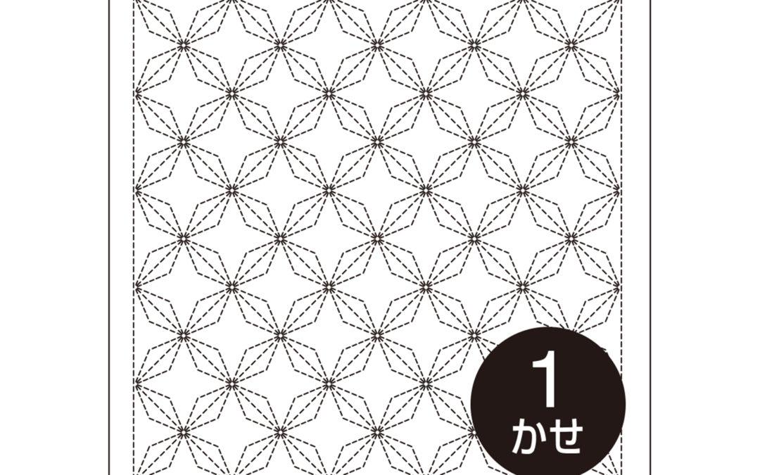 Sashiko Sampler – Hanabishi – White