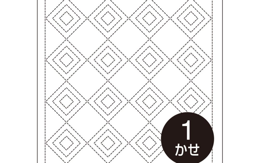Sashiko Sampler – Standing Masu – White