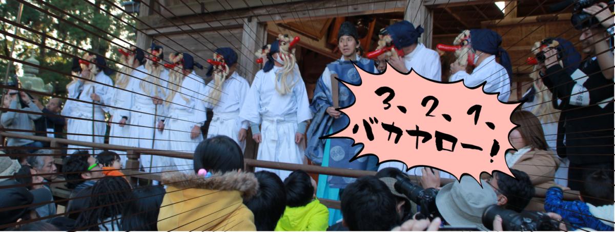 悪態まつりと牛久大仏を巡る!茨城の奇祭珍スポバスツアー!開催します!!