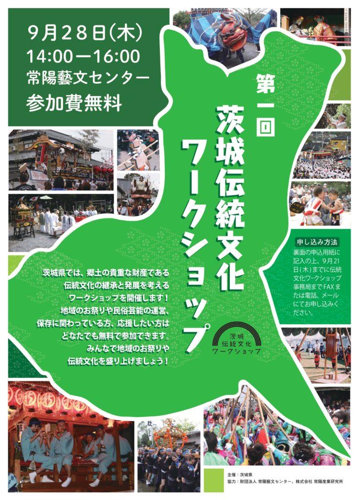 9/28茨城県伝統文化ワークショップ開催!