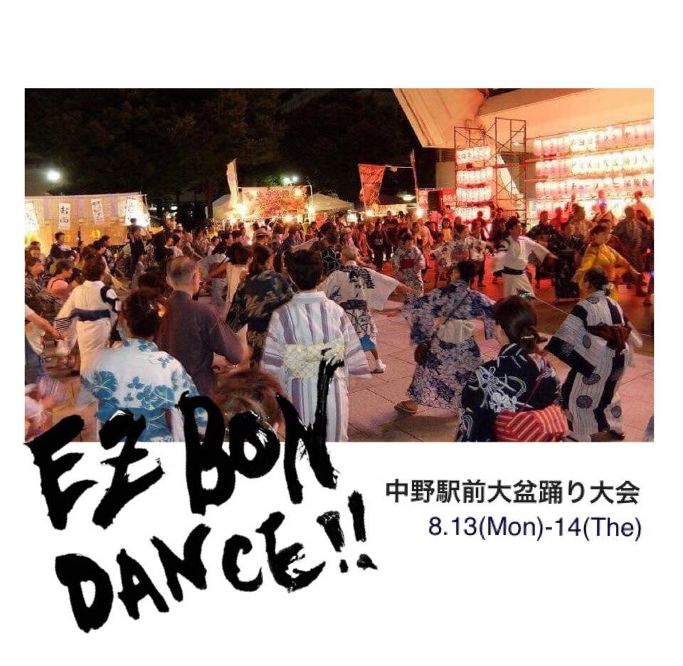EZ BON DANCE!!