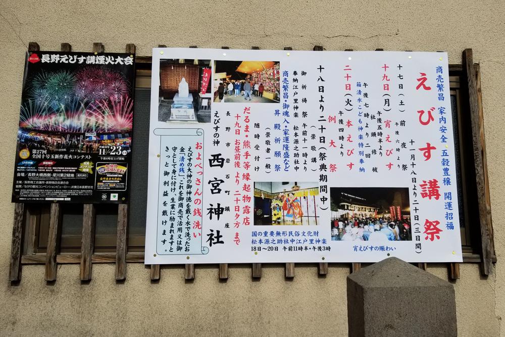 長野えびす講煙火大会 西宮神社