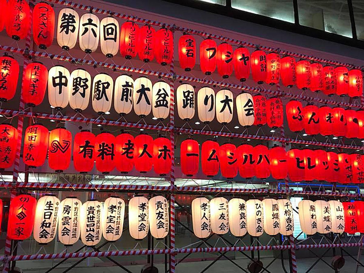 第6回中野駅前第盆踊り大会の提灯