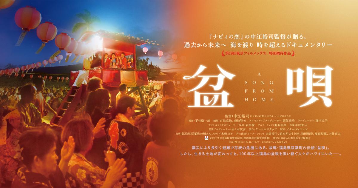 映画「盆唄」中江裕司監督インタビュー。庶民の遊び「盆踊り」、根っこにあるのは故郷、そして男女の営み?