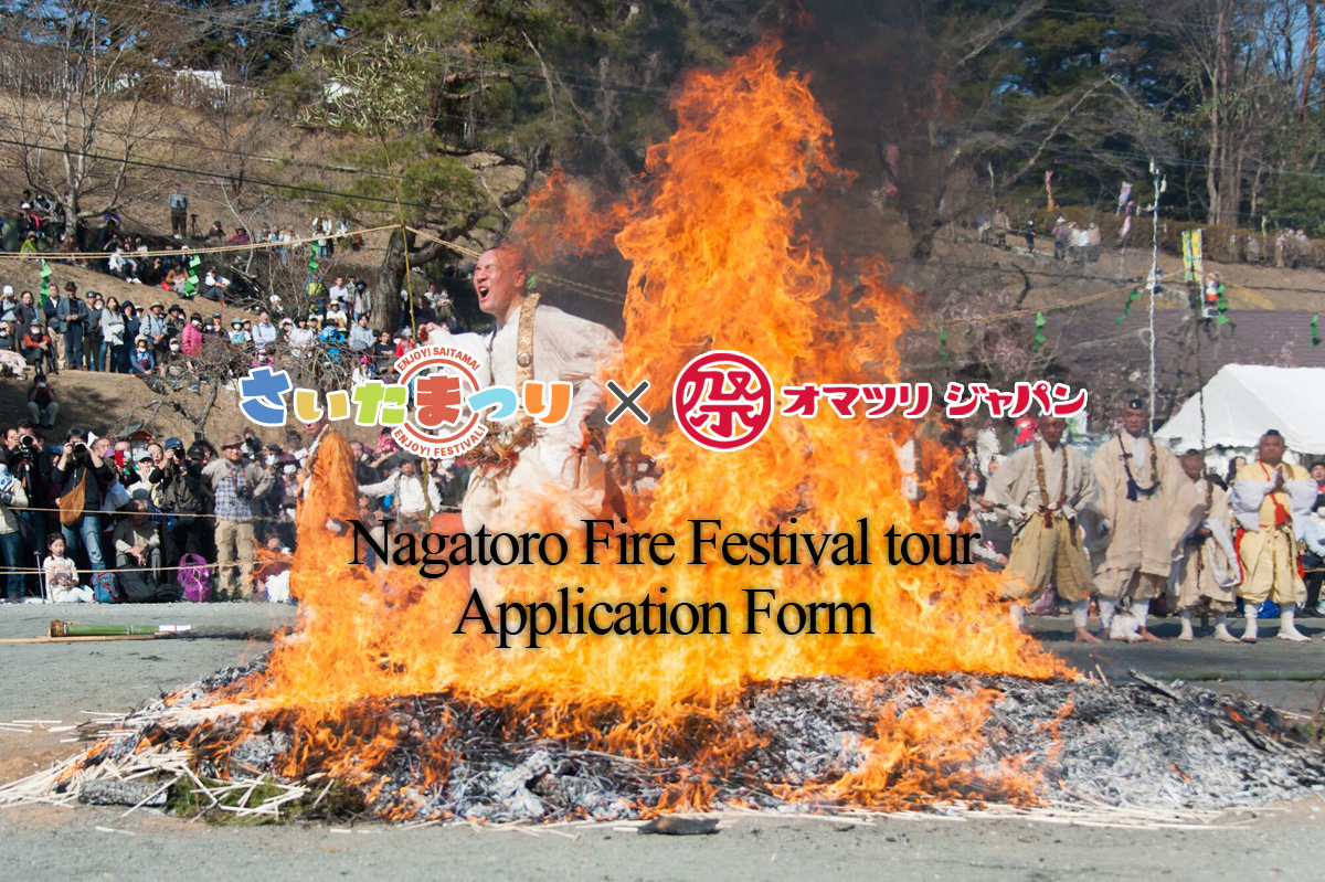 Nagatoro Fire Festival tour Application Form(長瀞火祭りツアー申し込みフォーム)