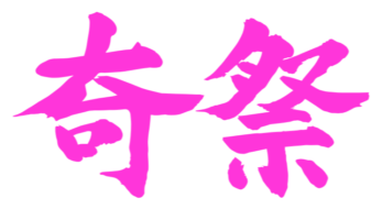 【R18】インスタ映えなのか!?かなまら祭他、アレを御神体にしたお祭り紹介!