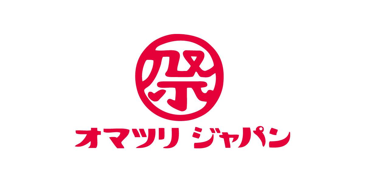 <お知らせ>観光経済新聞にて、オマツリジャパンコラムの掲載がスタートしました!