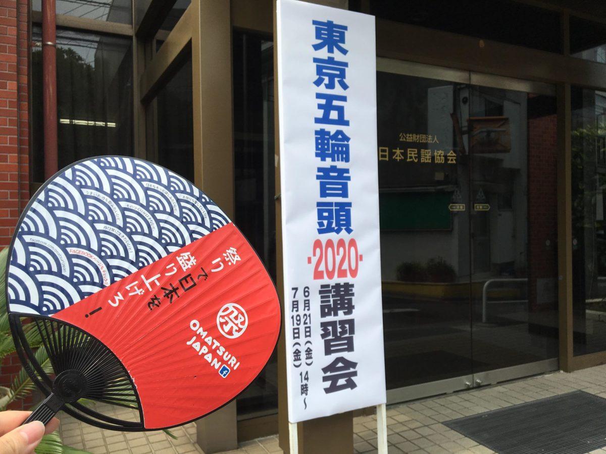 東京オリパラまで1年!祭り好きなら五輪音頭で盛り上げよう!講習会をレポート