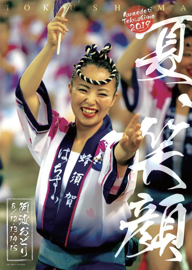 阿波踊り2019
