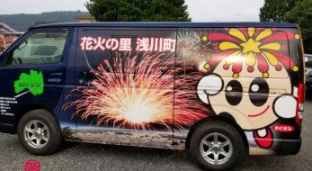 浅川の花火をレポート!歴史と伝統、様々な想いを乗せて点火します!