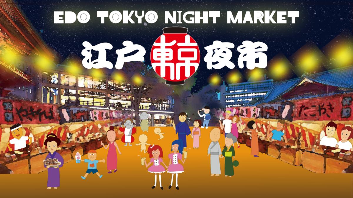 <お知らせ>神田明神でこの夏、NIGHT MARKETがスタートします!