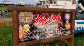 大曲の花火、令和最初の内閣総理大臣賞は茨城県の野村花火工業!表彰式まで潜入レポート!