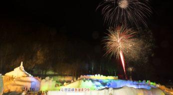 「層雲峡温泉の氷瀑祭り」氷点下15度のテーマパーク 観光経済新聞