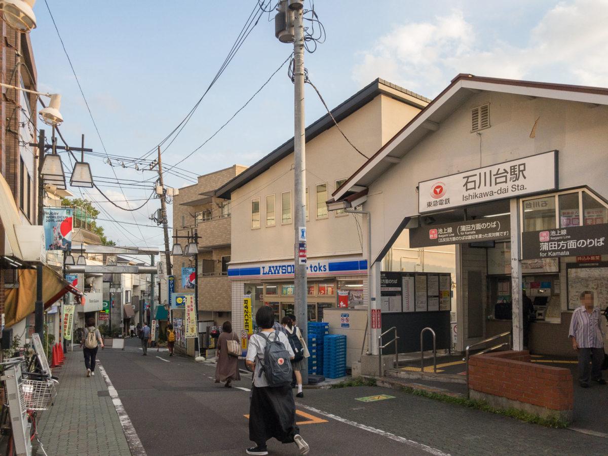 石川台駅前商店会
