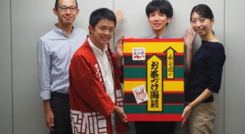 【実績紹介】永谷園|お祭りにおける商品プロモーション