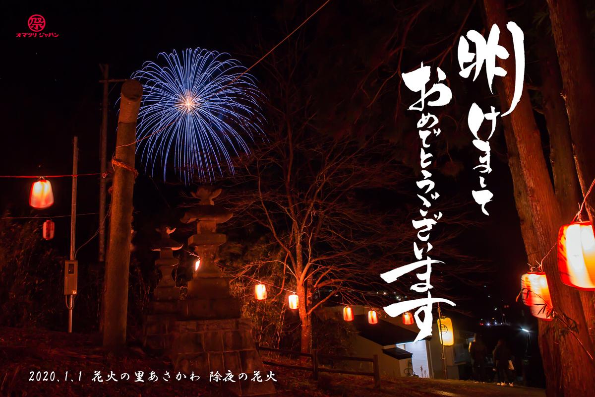 花火の里あさかわ 元朝参り・除夜の花火で108発の花火と共に新年の幕開け!