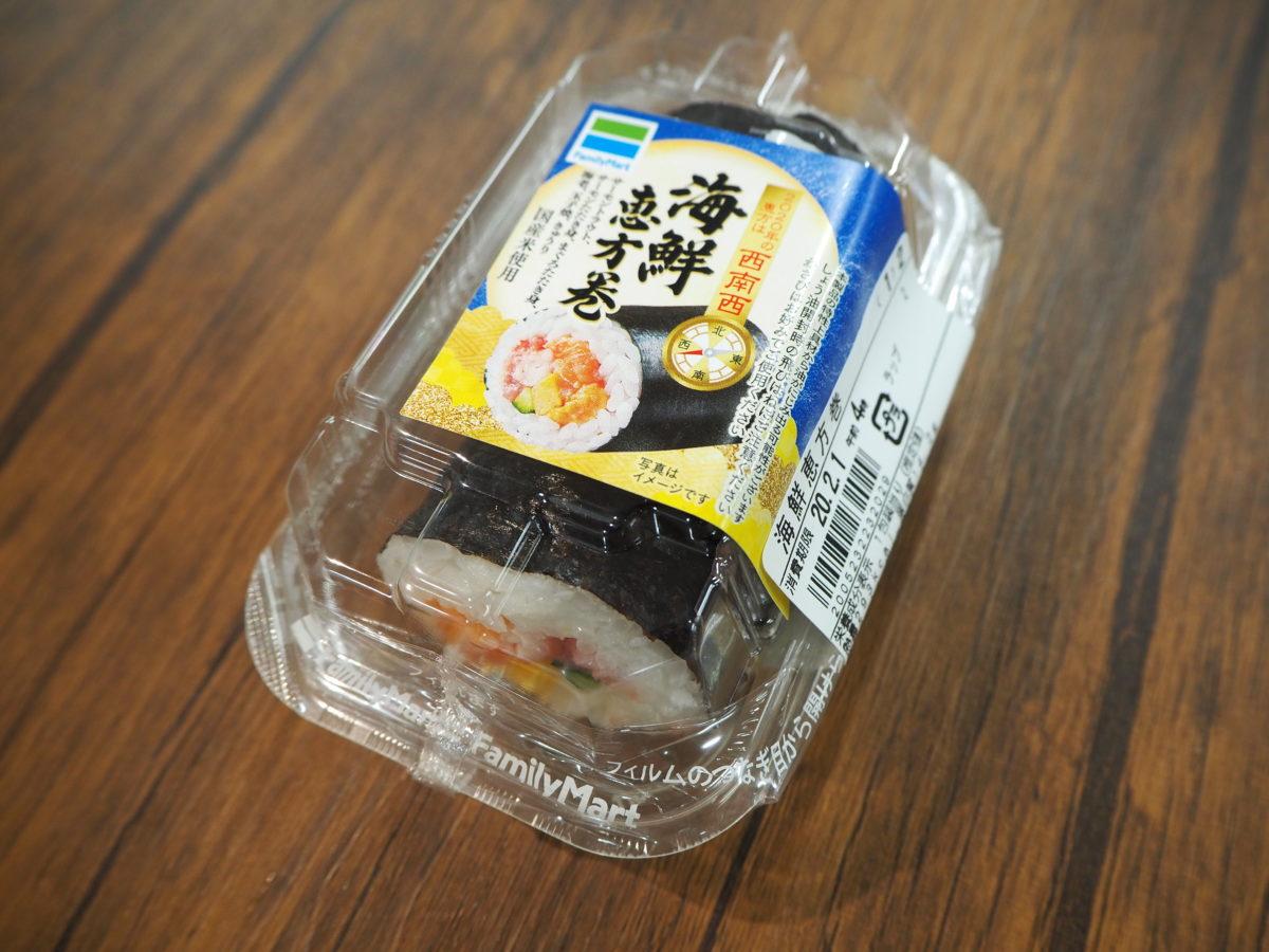 ファミリーマートの海鮮恵方巻き2020