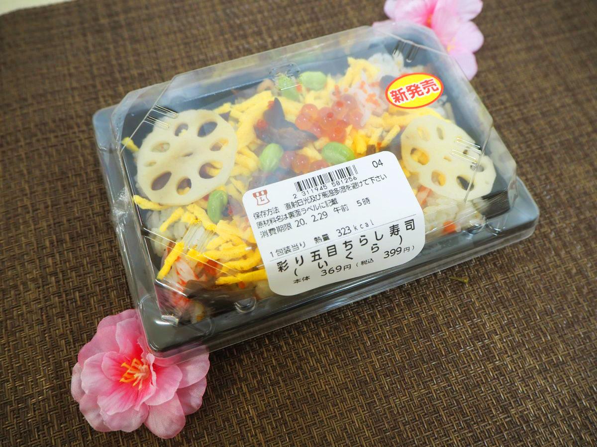 ローソン「彩り五目ちらし寿司(いくら)」