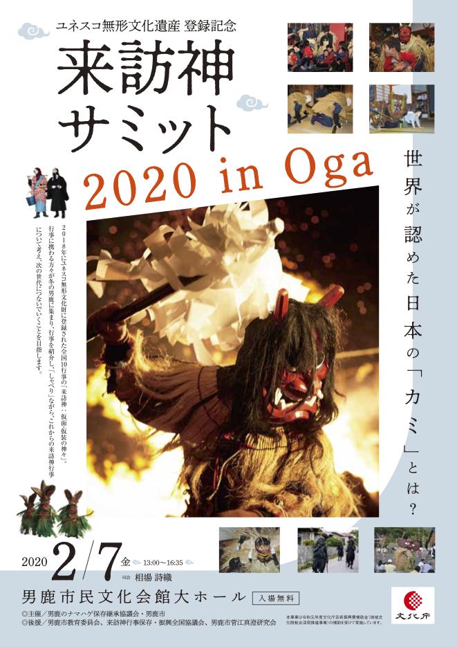 来訪神サミットが2020年2月7日(金) に秋田県男鹿市にて開催