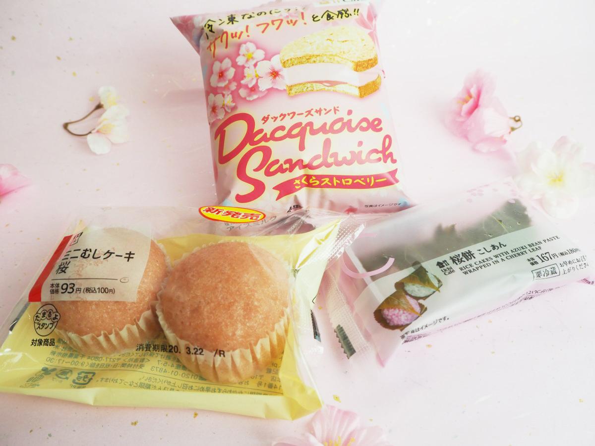 ローソンの桜スイーツ♪2020年春、コンビニで気軽に楽しめる桜スイーツを実食!