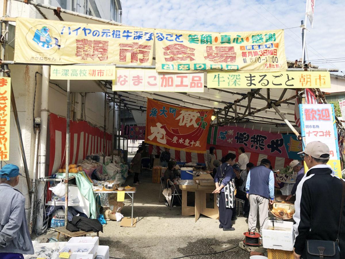 地元の新鮮な海産物と出会える朝市の風景